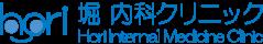 浅草橋で内科・循環器内科をお探しなら堀内科クリニック HoriInternal Medicine Clinic